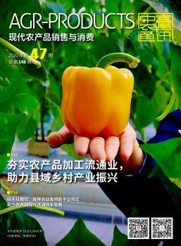 現代農產品銷售與消費2020年47期 電子書制作軟件