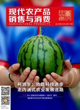现代农产品销售与消费2021年第19期宣传画册