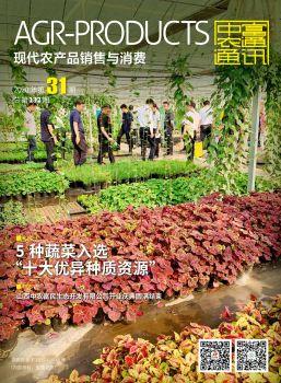 现代农产品销售与消费2020年第31期