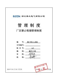 BZ-MS-A-004 厂区禁止吸烟管理制度电子书