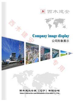 西木建设安装(辽宁)有限公司 电子书制作软件