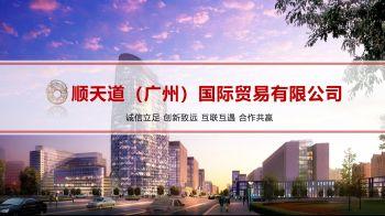 顺天道(广州)国际贸易有限公司电子画册