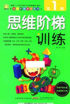 高清幼儿思维训练(全套4本) 电子书制作软件