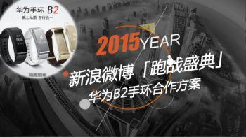 【微博】华为b2手环微博跑步盛典合作规划20150522电子书