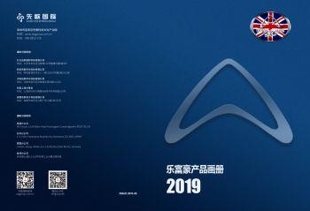 乐富豪画册2019-07
