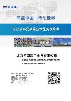 北京希望森兰电气有限公司变频器维保宣传手册