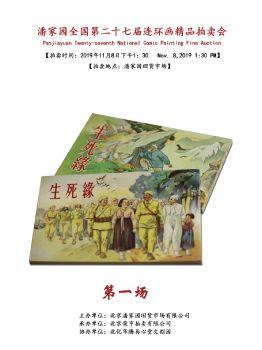 潘家园27届连环画年画拍卖会1场图册