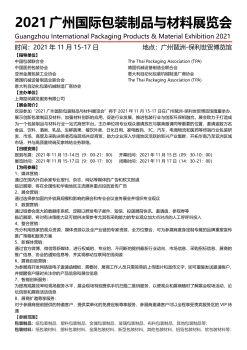 制品材料展  2021广州国际包装制品与材料展览会电子书