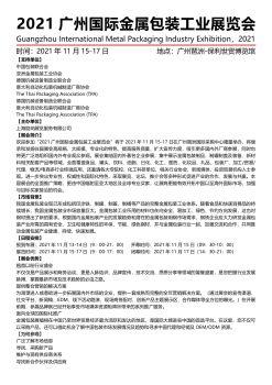 2021广州国际金属包装工业展览会 广州站电子书