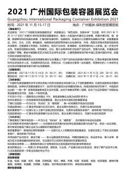 纸包装容器展 2021广州国际包装容器展览会电子书