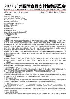 食品包装机械展 2021广州国际食品饮料包装展览会电子画册