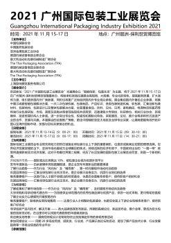 包装机械展 2021广州国际包装工业展览会电子画册