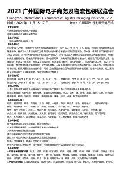 2021广州国际电子商务及物流包装展览会电子书