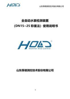 全自动水表检定装置DN15-25称重法使用说明电子画册