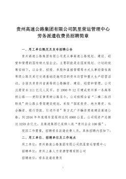 贵州高速公路集团有限公司凯里营运管理中心招聘简章电子宣传册
