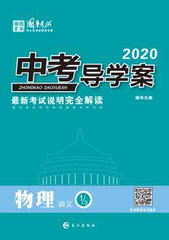 2020中考导学案.重庆物理.讲义教师,数字书籍书刊阅读发布