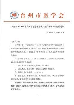 2019年台州市医学微生物及免疫学学术年会电子书
