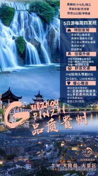 11月品质贵州行程 电子书制作软件