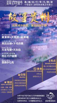 故事贵州行程 电子书制作平台