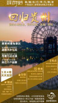 回归贵州行程 电子书制作软件
