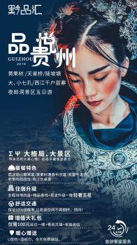 品悦贵州行程new,在线电子相册,杂志阅读发布
