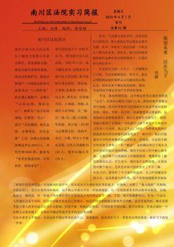 南川区法院第一期实习简报电子杂志