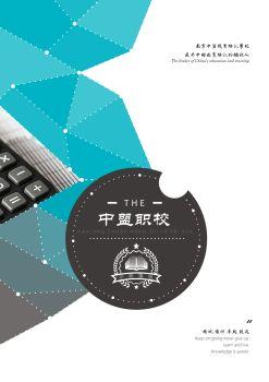 南京中盟职业培训学校招生电子宣传册
