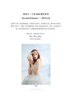 海洋女仙-望设计兰奕2016婚纱系列电子画册