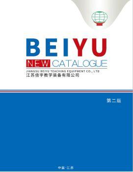 (已压缩)江苏倍宇教学装备有限公司电子画册