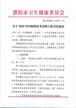 濮卫医便函2020-1号关于2020年医师资格考试网上报名的通知20200109094318电子书