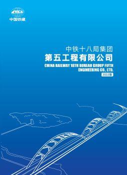 中铁十八局五公司2019年新画册0923稿 电子杂志制作平台