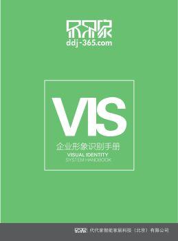 代代家VIS企業形象識別系統,在線數字出版平臺