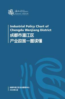 成都市温江区产业政策一图读懂电子书