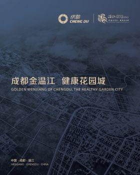 投资温江宣传画册