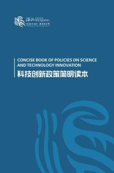 科技创新政策简明读本电子宣传册