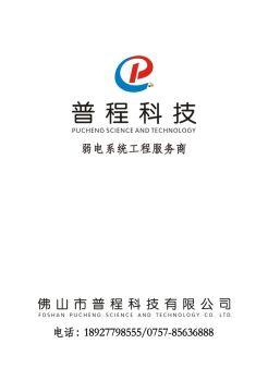 普程科技 电子书制作平台