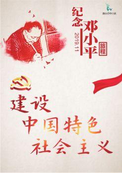 纪念邓小平旅程宣传画册