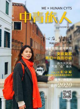 中青旅人5月刊 | 2020