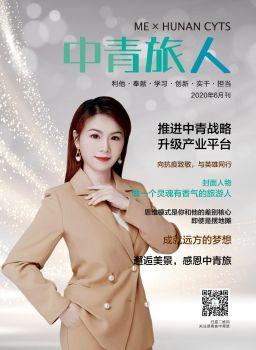 中青旅人6月刊 | 2020 电子书制作软件