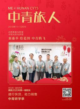 中青旅11-12月刊,在線電子相冊,雜志閱讀發布