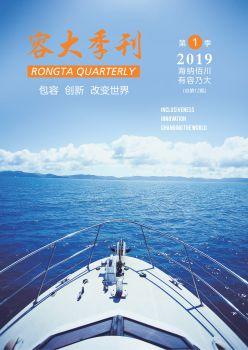 2019容大科技季刊