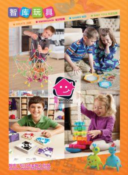 2017智库玩具产品目录—更新版,在线电子书,电子刊,数字杂志