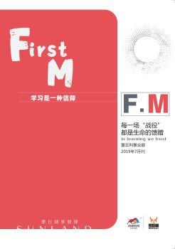 【First M】墨丘利七月刊. 电子书制作平台