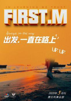 【First M】2020年5月刊. 电子书制作软件