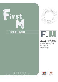 【First M】墨丘利九月刊. 电子杂志制作软件