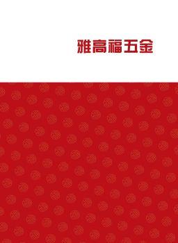 X1指纹电子版,电子画册,在线样本阅读发布