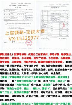 默默化妆品多少钱_默默无纹霜官方上官颜萌宣传画册