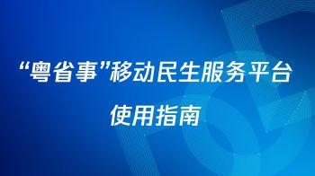 粵省事宣傳小冊子(左右劃動翻頁)