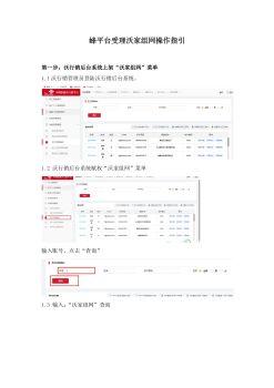 【智慧家庭工程师】2020年广东联通蜂平台受理沃家组网操作指引-(张逸提供)电子刊物
