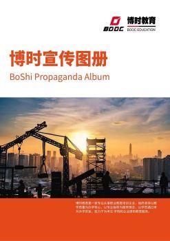 博时宣传图册